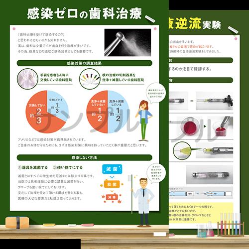 滅菌への取り組みのお知らせチラシの画像