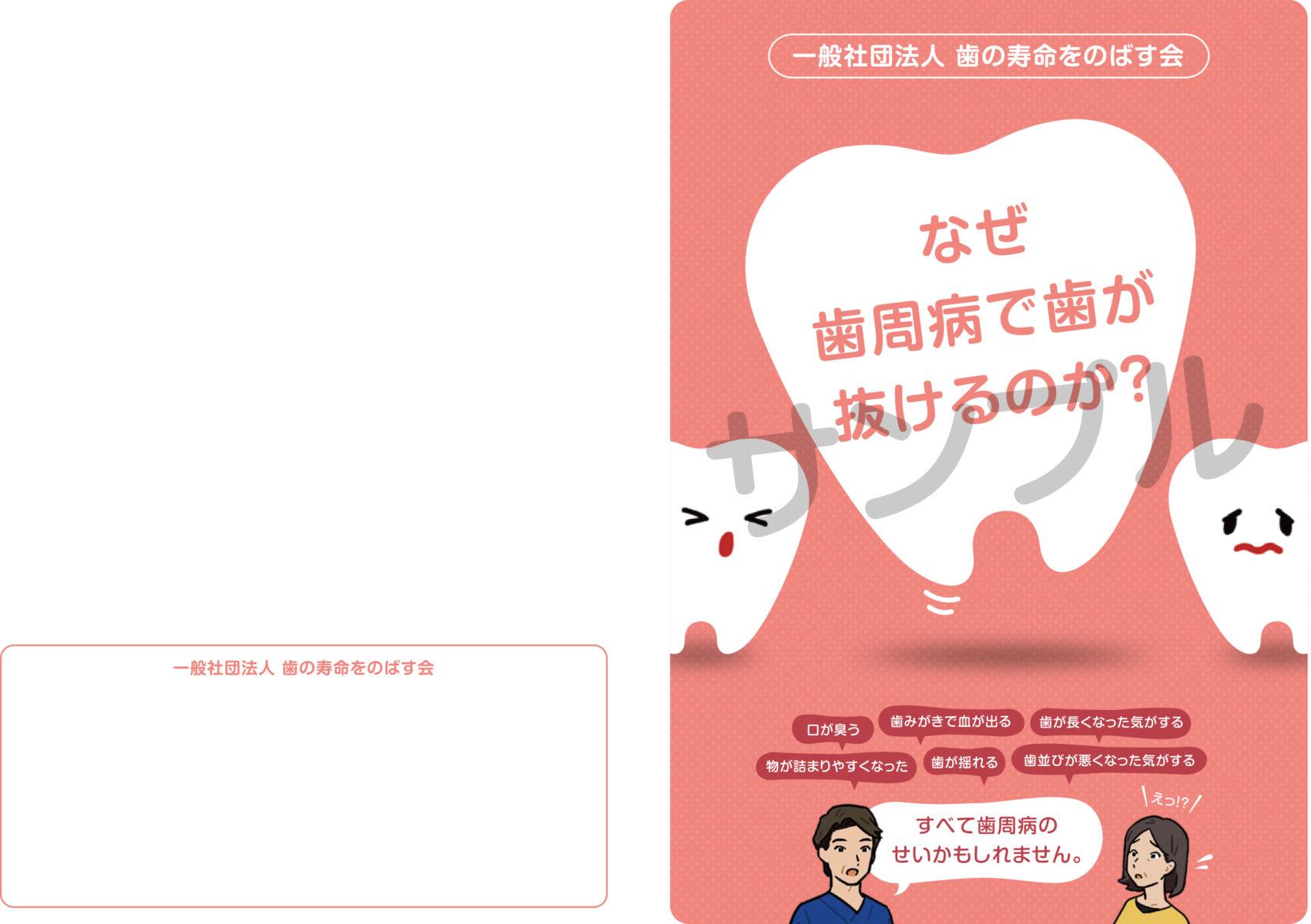 歯周病治療やメンテのモチベーションが上がる小冊子サンプル画像1