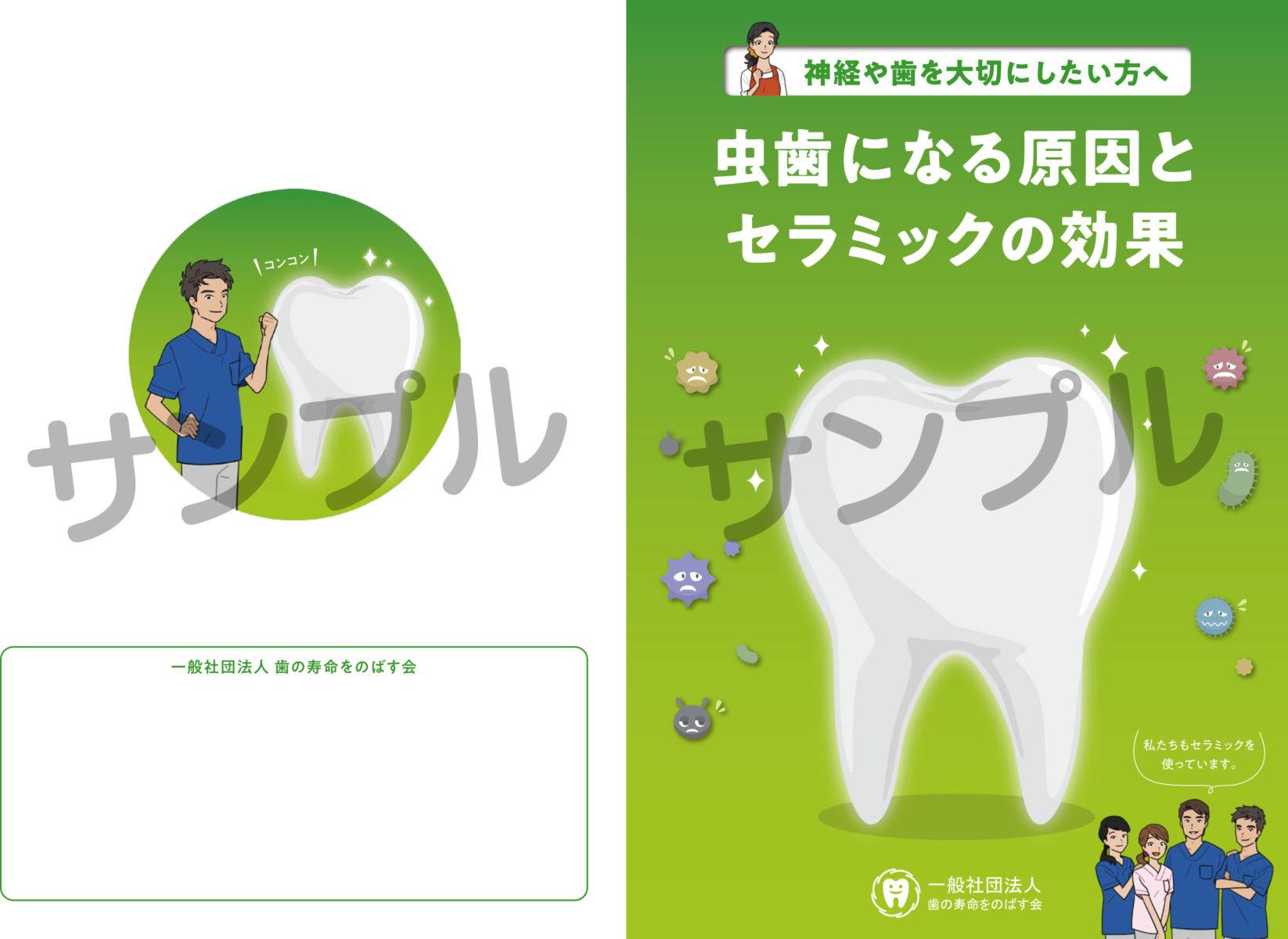 虫歯になる原因とセラミックの効果サンプル画像1
